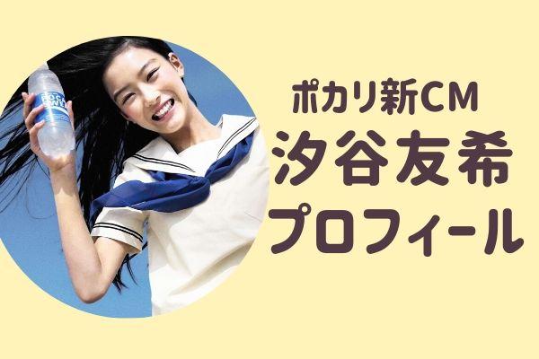 汐谷友希(しおやゆき)プロフィールwiki!ポカリCM新人女優の出演作品は?