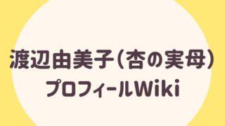 渡辺由美子(杏の実母)プロフィールWiki!霊能者に洗脳?過去には2億の借金も!