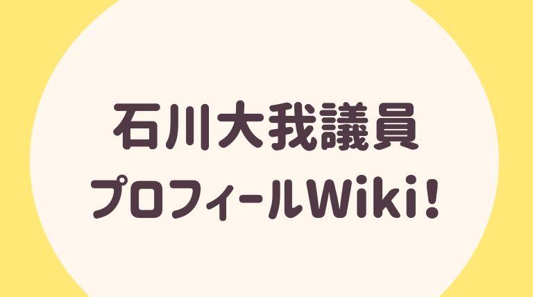 石川議員プロフィールWiki!嫁(パートナー)は?学歴は?警察と大げんかで非難