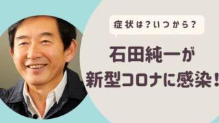 石田純一が 新型コロナに感染!