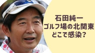 石田純一が感染したゴルフ場