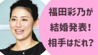 福田彩乃が結婚発表!相手はだれ?