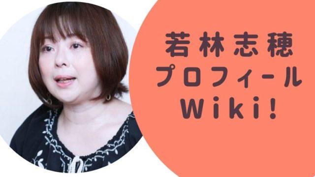 若林志穂(わかばやししほ)プロフィールWiki!岡江久美子さん追悼コメントに疑問の声!