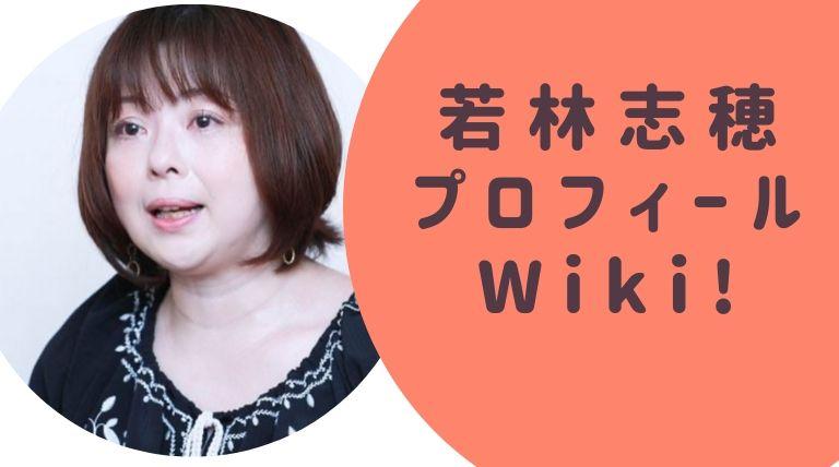 若林志穂(わかばやししほ)プロフィールWiki!追悼コメントに疑問の声 ...
