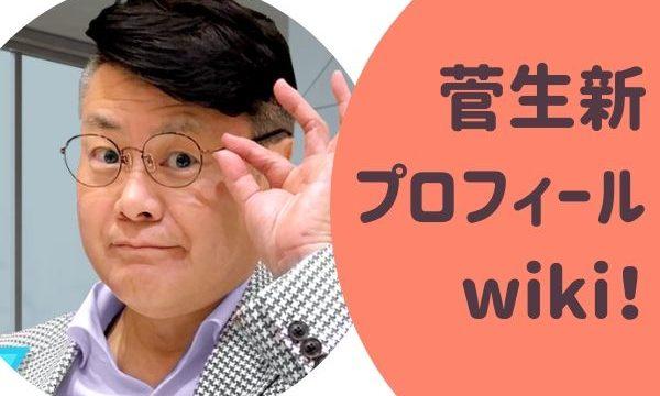 菅生新(すごうあらた)プロフィールwiki!