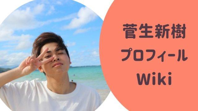 菅田新樹(すごう あらき)プロフィールWiki!親思いで性格がいいと話題
