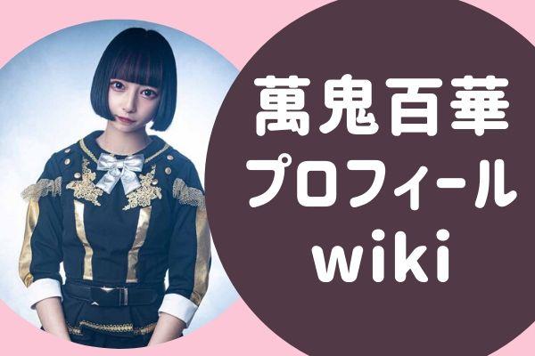 萬鬼百華 プロフィール wiki