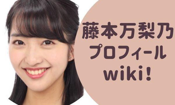 藤本万梨乃プロフィールwiki