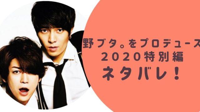 野ブタ。をプロデュース2020特別編の続き!ネタバレとあらすじまとめ!