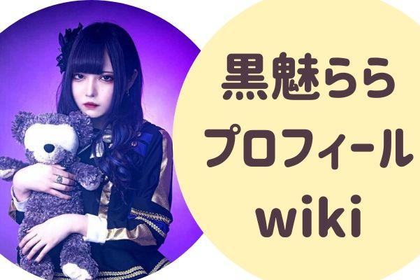 黒魅らら プロフィール wiki