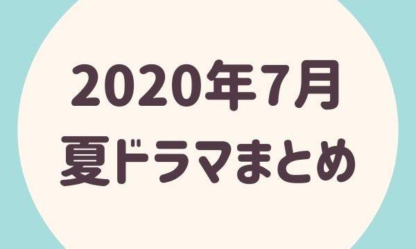 2020年7月 秋ドラマまとめ!
