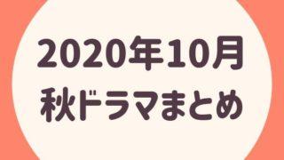 2020年10月 秋ドラマまとめ!