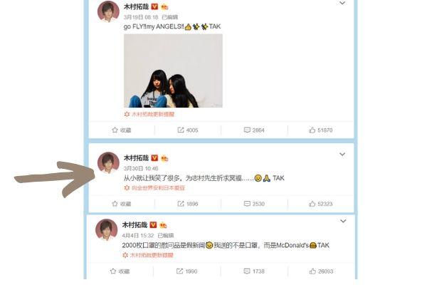Weibo キムタク
