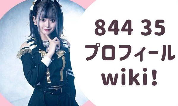 844 35 プロフィール wiki!