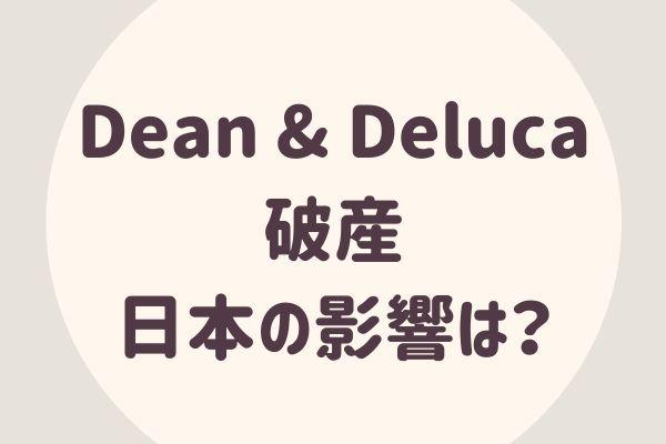 Dean & Deluca 破産 日本の影響は?