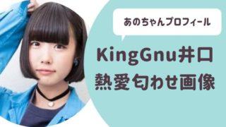 KingGnu井口と熱愛匂わせまとめ