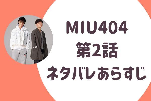 MIU404(ミュウ404)2話ネタバレあらすじ感想まとめ!