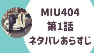 MIU404(ミュウ404)1話ネタバレあらすじ感想まとめ!