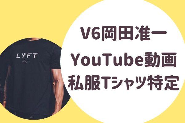 V6岡田准一 ジャニーズYouTube動画の私服Tシャツを特定!る