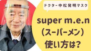 super m.e.n(スーパーメン)の使い方は?ドクター中松発明マスクが話題!