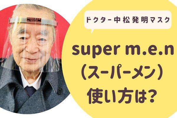 スーパー メン super men