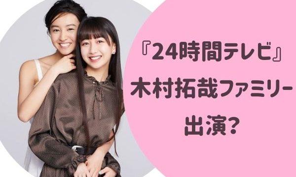 『24時間テレビ』木村拓哉ファミリーが出演?応援ソングを家族で歌う?
