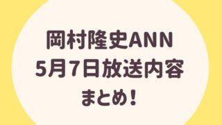【全文書き起こし】岡村隆史ANN(オールナイトニッポン)放送内容まとめ!2020年5月7日