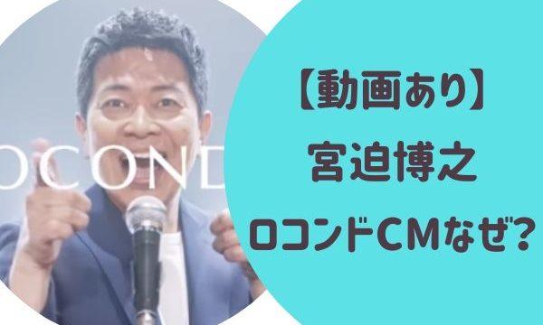 【動画あり】宮迫博之がロコンドCMなぜ?