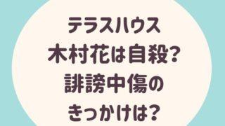 【画像有り】テラスハウス花は自殺!?原因は?自殺をほのめかしていたSNS画像まとめ!-8