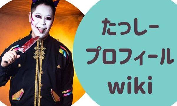 たっしー プロフィール wiki