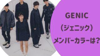 GENIC(ジェニック)のメンバーカラーは?