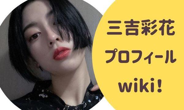 三吉彩花(みよしあやか)プロフィールwiki!