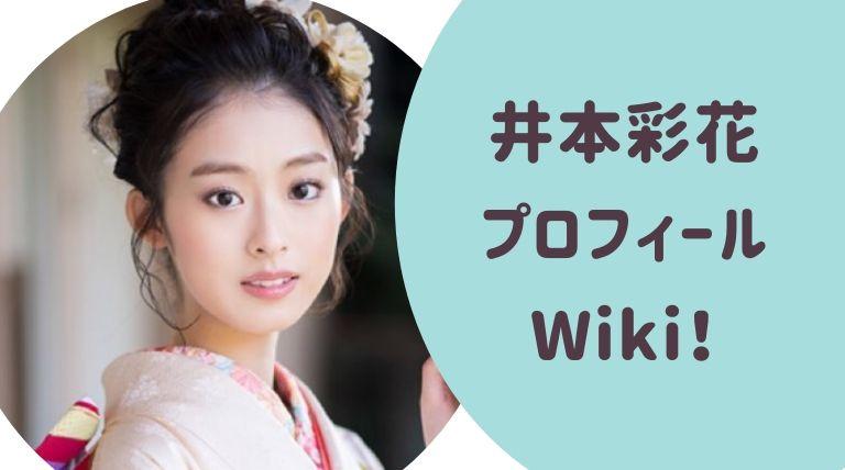 井本彩花(いもとあやか)プロフィールWiki!母親の教育やバレエの実力がすごいと話題!