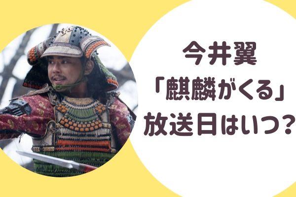 今井翼 「麒麟がくる」 出演放送日はいつ?