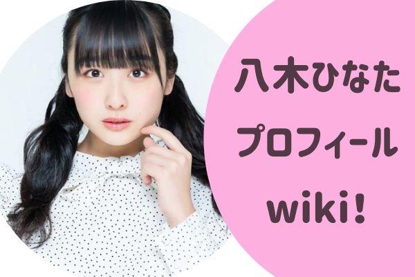八木ひなた(やぎひなた)プロフィールwiki!