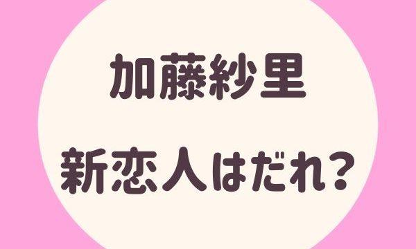 加藤紗里の新恋人はだれ?