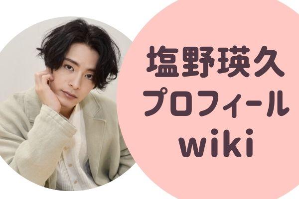 塩野瑛久(しおのあきひさ) プロフィール wiki
