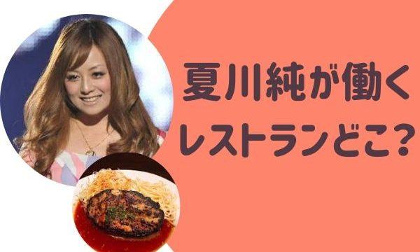 夏川純 レストランどこ? 食べログ・口コミは?