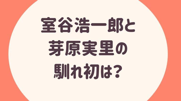 室谷浩一郎と芽原実里の馴れ初は?現在の関係は?奥さんとは和解している?