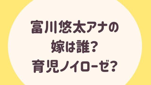 富川悠太アナの嫁は誰?育児ノイローゼ?原因は?黒い家と噂されるほどヤバイ!
