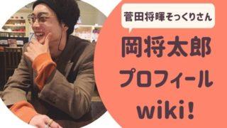 岡将太郎 プロフィール wiki!