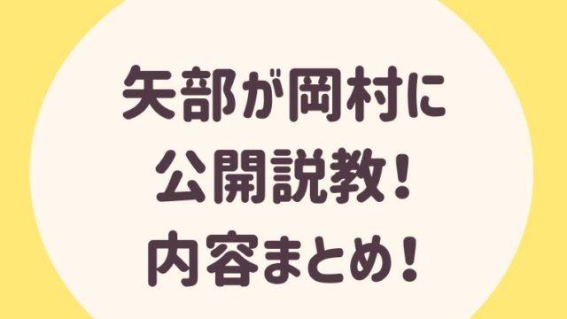 岡村がラジオで公開説教!矢部からの説教内容は?リスナーの反応は?まとめ!
