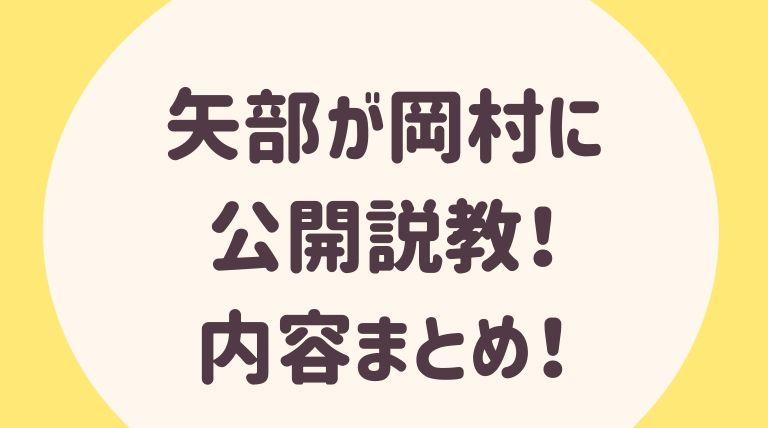 ナイナイ 矢部 ラジオ