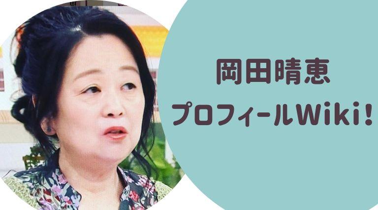 岡田晴恵プロフィールWiki!衣装や髪型の変化がヤバイ!結婚や子供は?