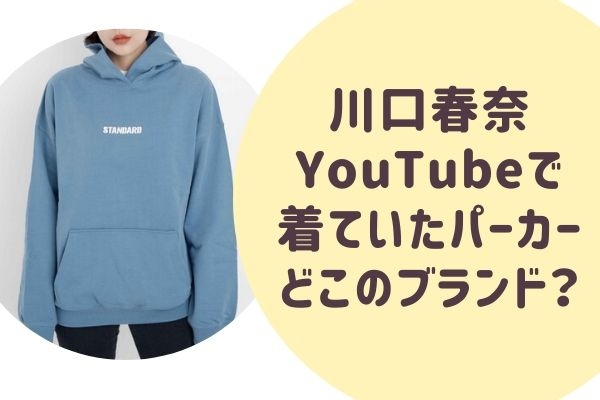 川口春奈がYouTubeで着ていたパーカーが可愛いと話題!どこのブランド?