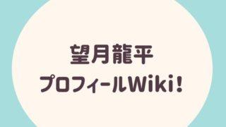 望月龍平(もちづきりゅうへい)プロフィールWiki! 劇団四季や俳優の経歴は?