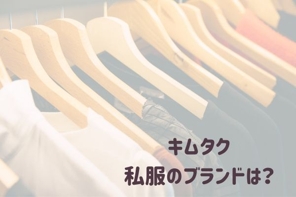 木村拓哉(キムタク)SNSアカウント・私物まとめ (2)