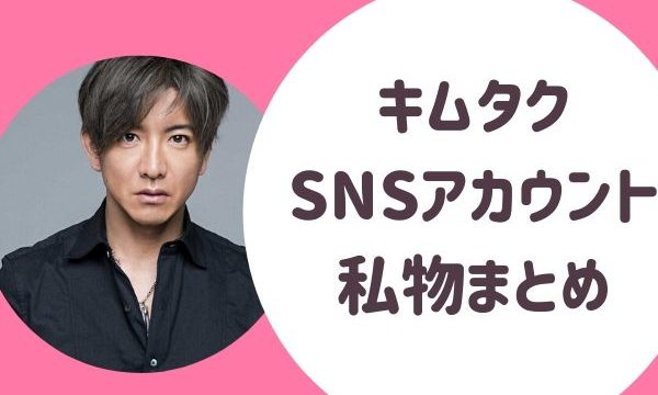 木村拓哉(キムタク)SNSアカウント・私物まとめ