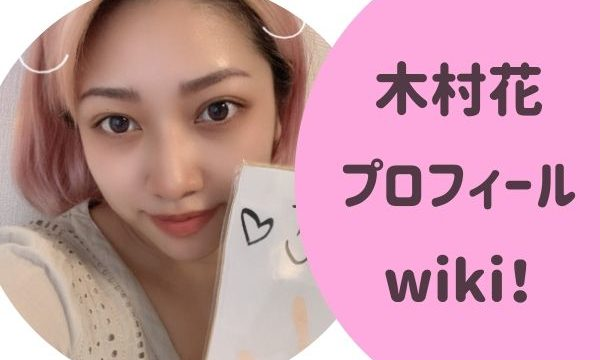 木村花(きむらはな)プロフィールwiki!