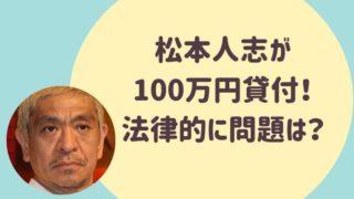 松本人志が100万円無利子貸し付け!法律的に問題は?借りた芸人は誰?